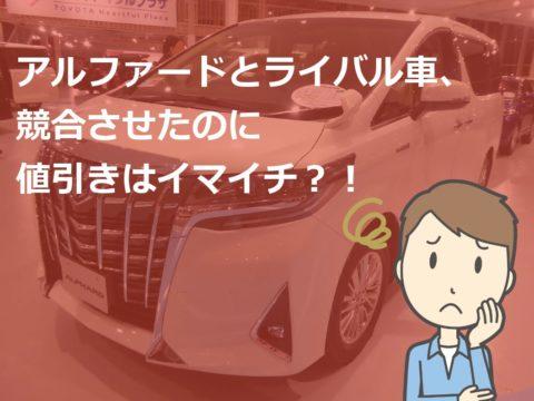アルファードとライバル車、競合させたのに値引きはイマイチ?!
