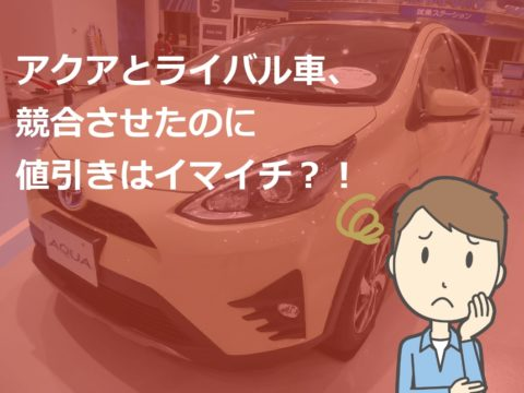 アクアとライバル車、競合させたのに値引きはイマイチ?!