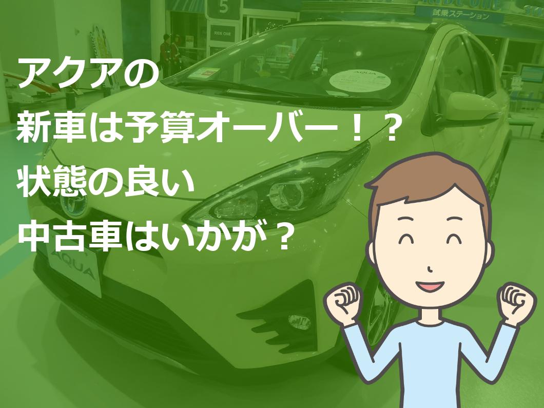 アクアの新車は予算オーバー!?状態の良い中古車はいかが?
