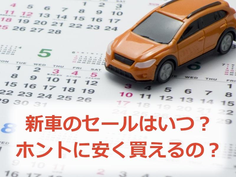 新車のセールはいつ?ホントに安く買えるの?