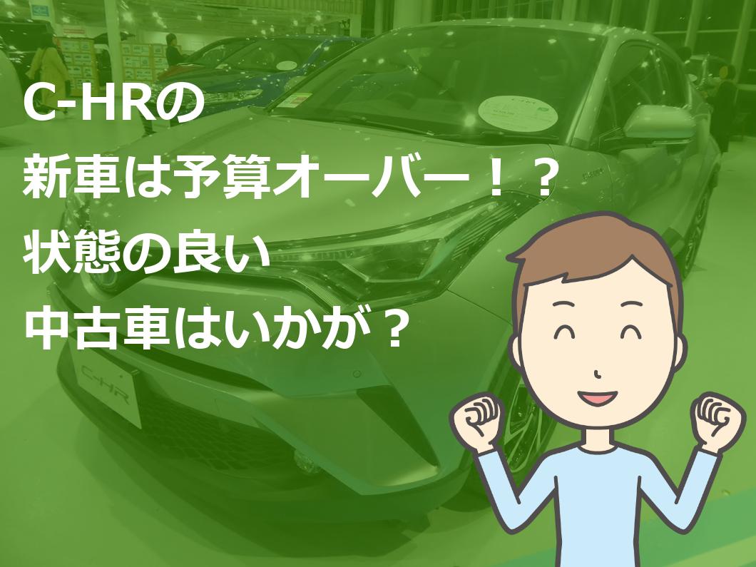 C-HRの新車は予算オーバー!?状態の良い中古車はいかが?