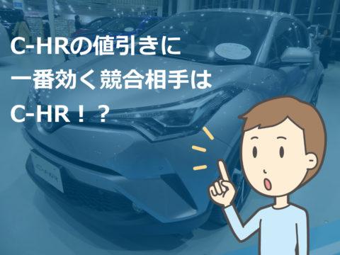 C-HRの値引きに一番効く競合相手はC-HR!?
