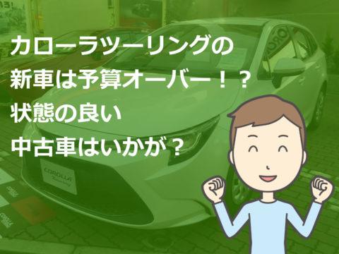 カローラツーリングの新車は予算オーバー!?状態の良い中古車はいかが?