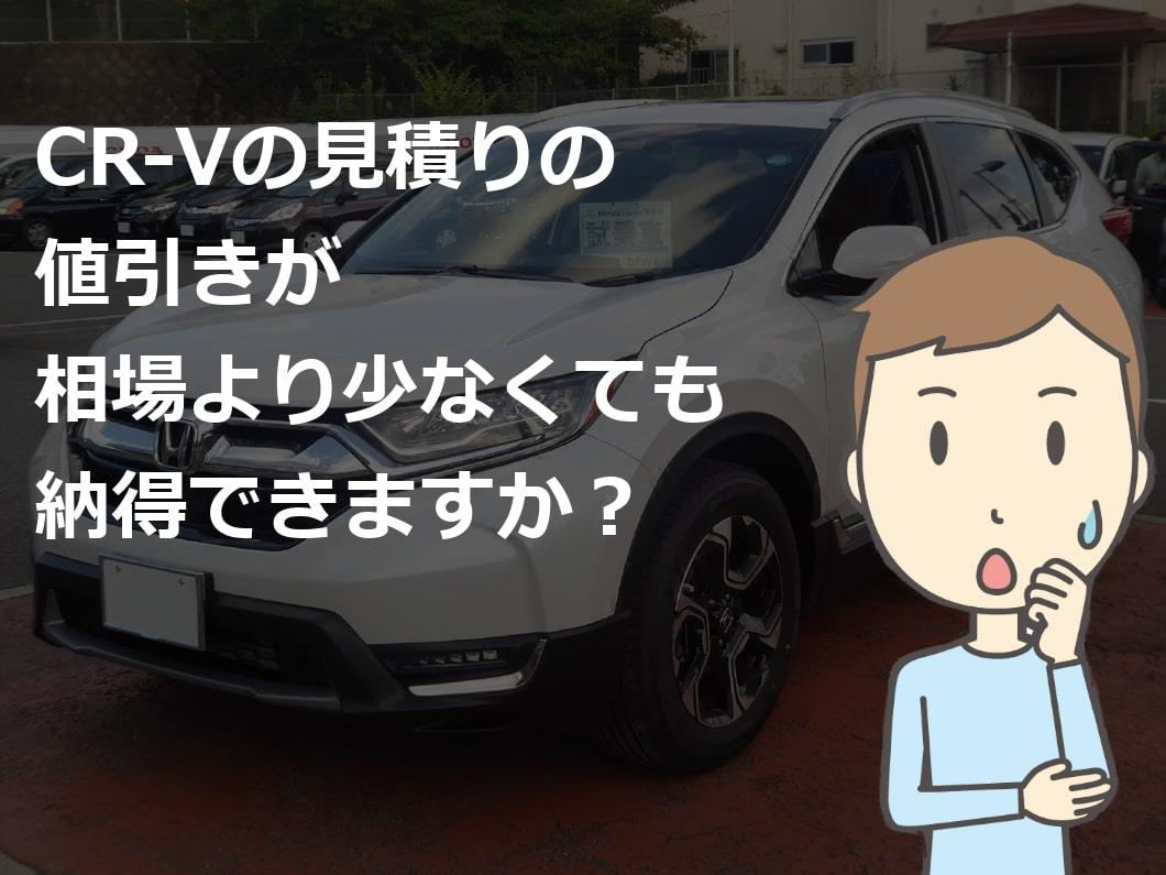 CR-Vの見積もりの値引きが相場より少なくても納得できますか?
