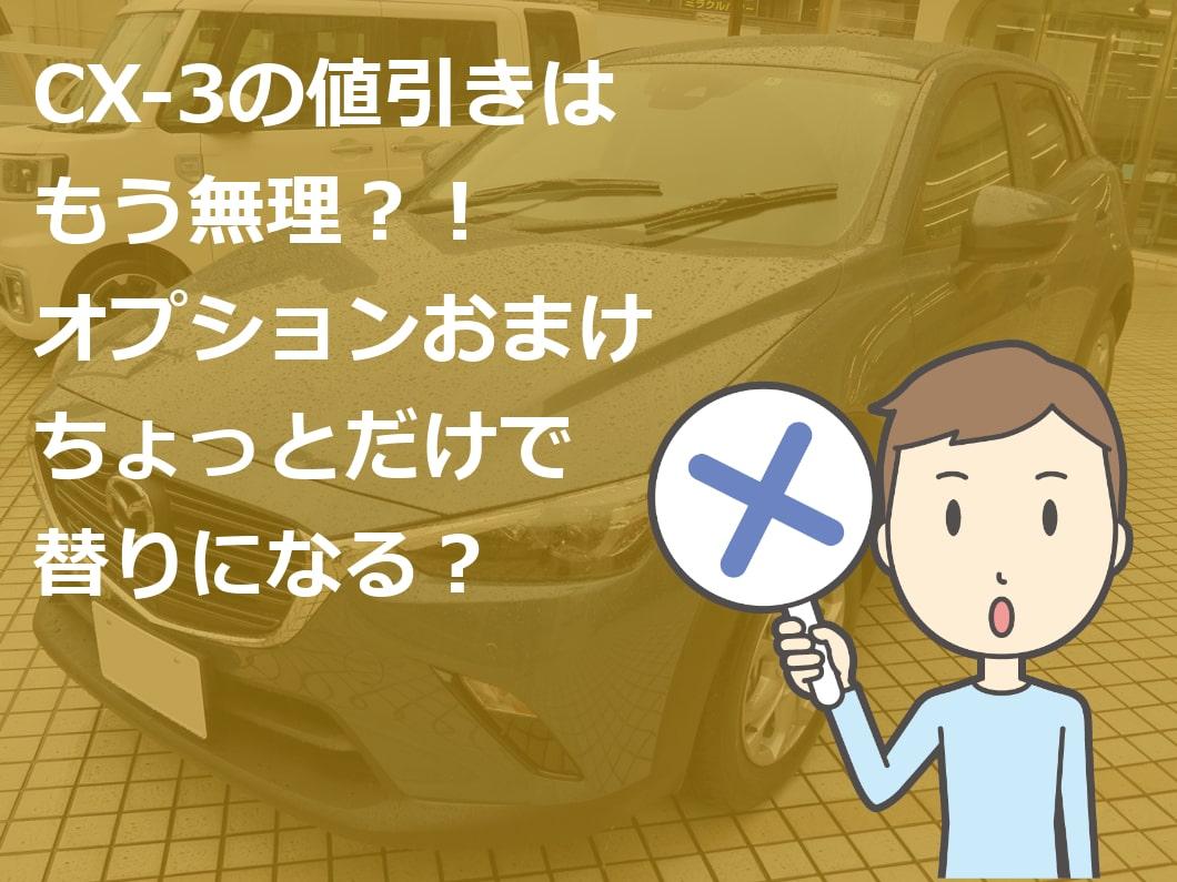 CX-3の値引きはもう限界?それなら次はオプションを無料で!