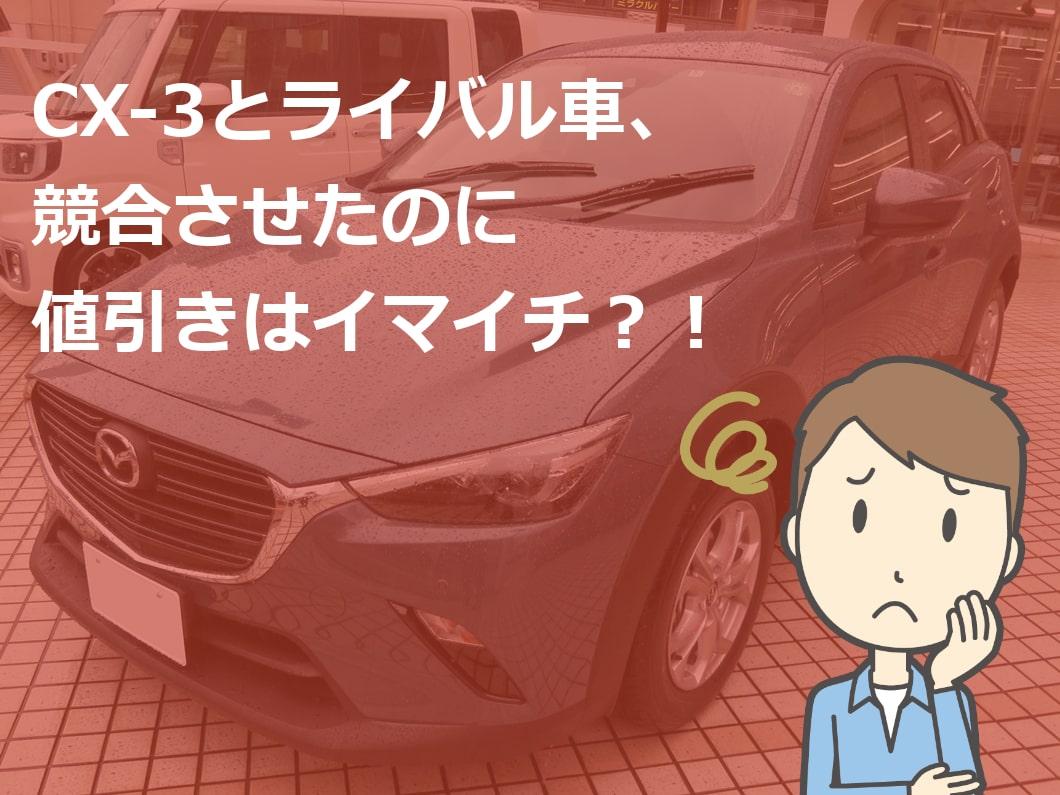 CX-3とライバル車、競合させたのに値引きはイマイチ?!