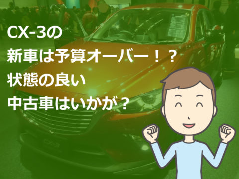 CX-3の新車は予算オーバー!?状態の良い中古車はいかが?