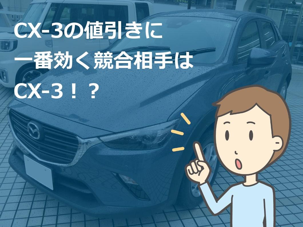 CX-3の値引きに一番効く競合相手はCX-3!?