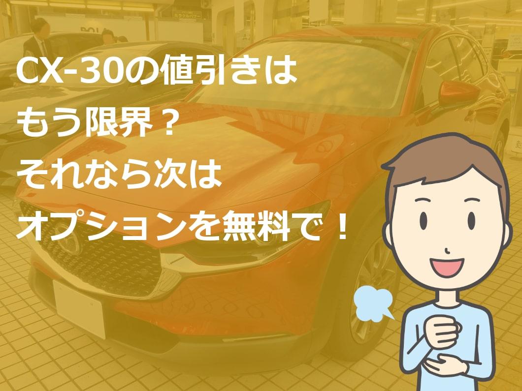 値引き マツダ cx30