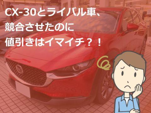 CX-30とライバル車、競合させたのに値引きはイマイチ?!