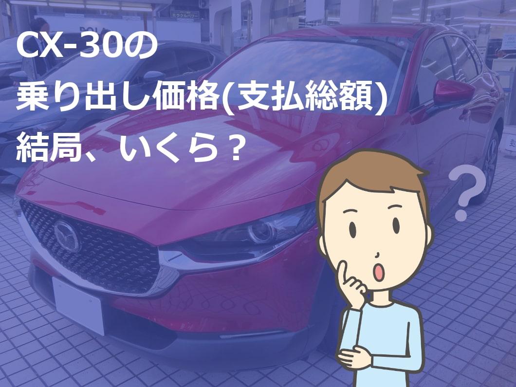 CX-30の乗り出し価格(支払総額)結局、いくら?