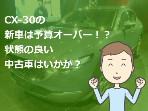 CX-30の新車は予算オーバー!?状態の良い中古車はいかが?