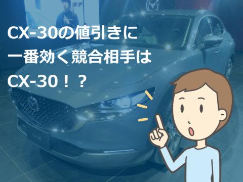 CX-30の値引きに一番効く競合相手はCX-30!?
