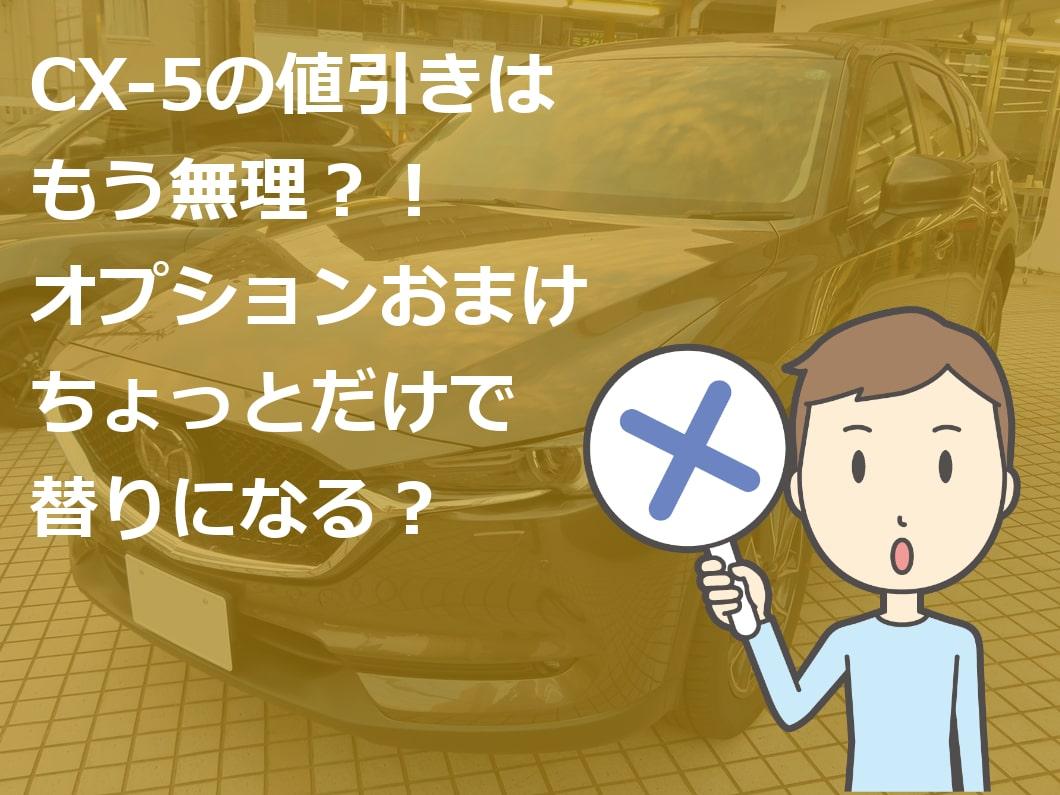 CX-5の値引きはもう無理?!オプションおまけちょっとだけで替りになる?