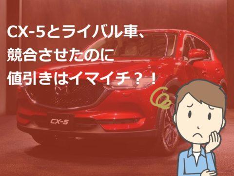 CX-5とライバル車、競合させたのに値引きはイマイチ?!