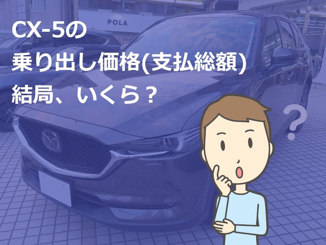 CX-5の乗り出し価格(支払総額)結局、いくら?