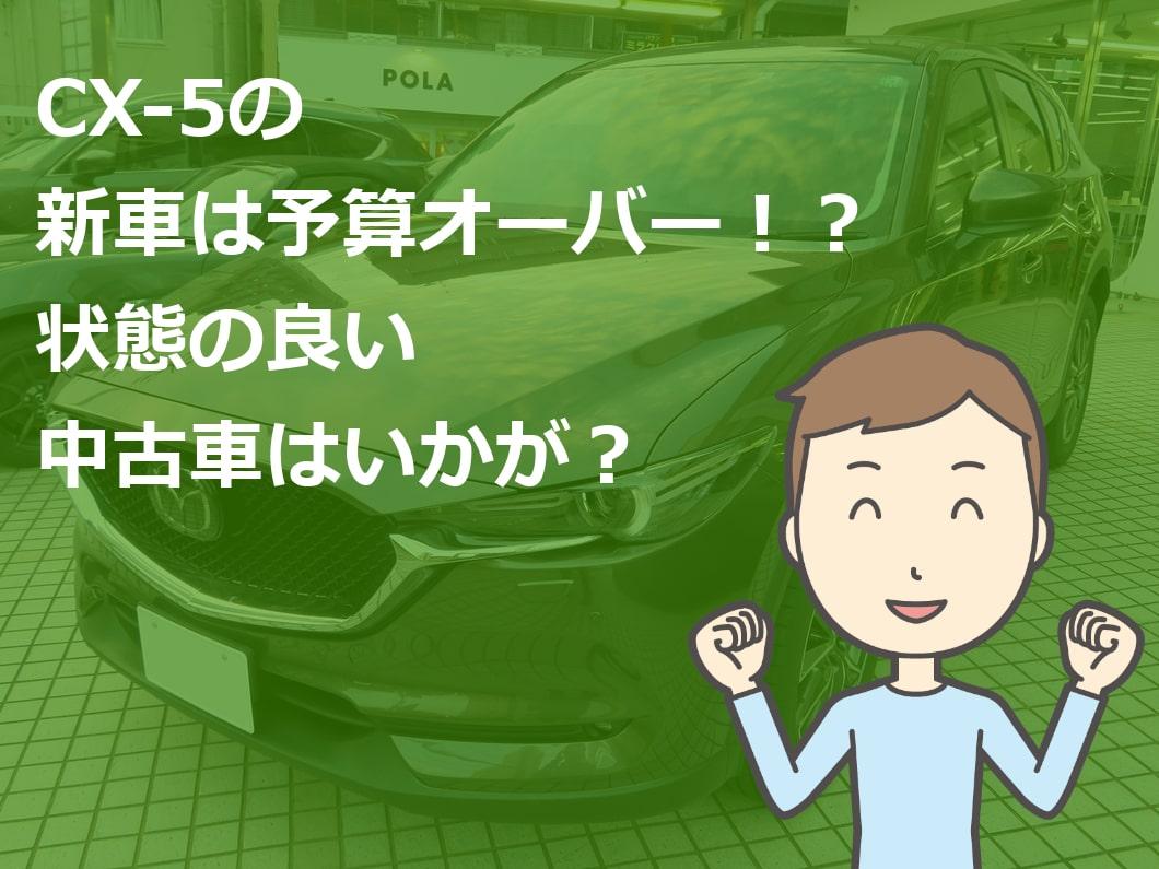 CX-5の新車は予算オーバー!?状態の良い中古車はいかが?