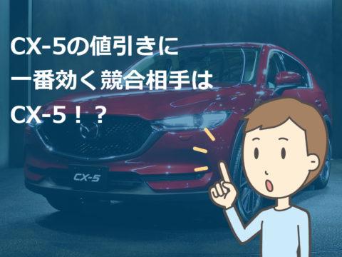 CX-5の値引きに一番効く競合相手はCX-5!?