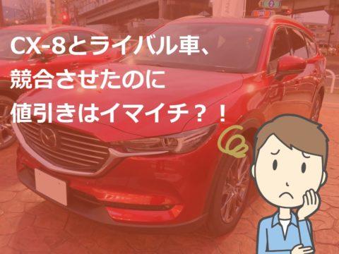 CX-8とライバル車、競合させたのに値引きはイマイチ?!