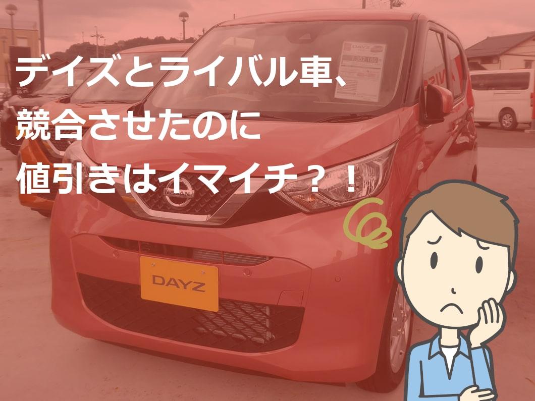 デイズとライバル車、競合させたのに値引きはイマイチ?!