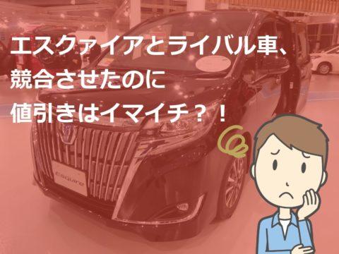 エスクァイアとライバル車、競合させたのに値引きはイマイチ?!