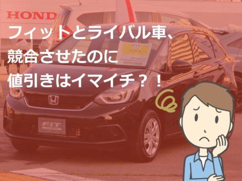 フィットとライバル車、競合させたのに値引きはイマイチ?!