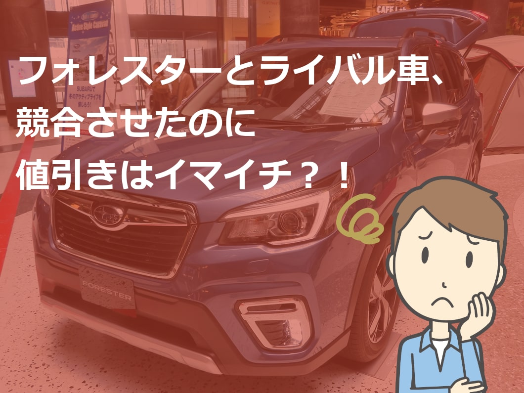 フォレスターとライバル車、競合させたのに値引きはイマイチ?!