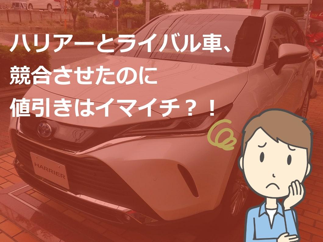 ハリアーとライバル車、競合させたのに値引きはイマイチ?!