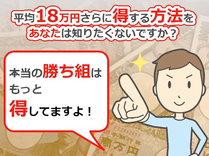 平均18万円さらに得する方法をあなたは知りたくないですか?