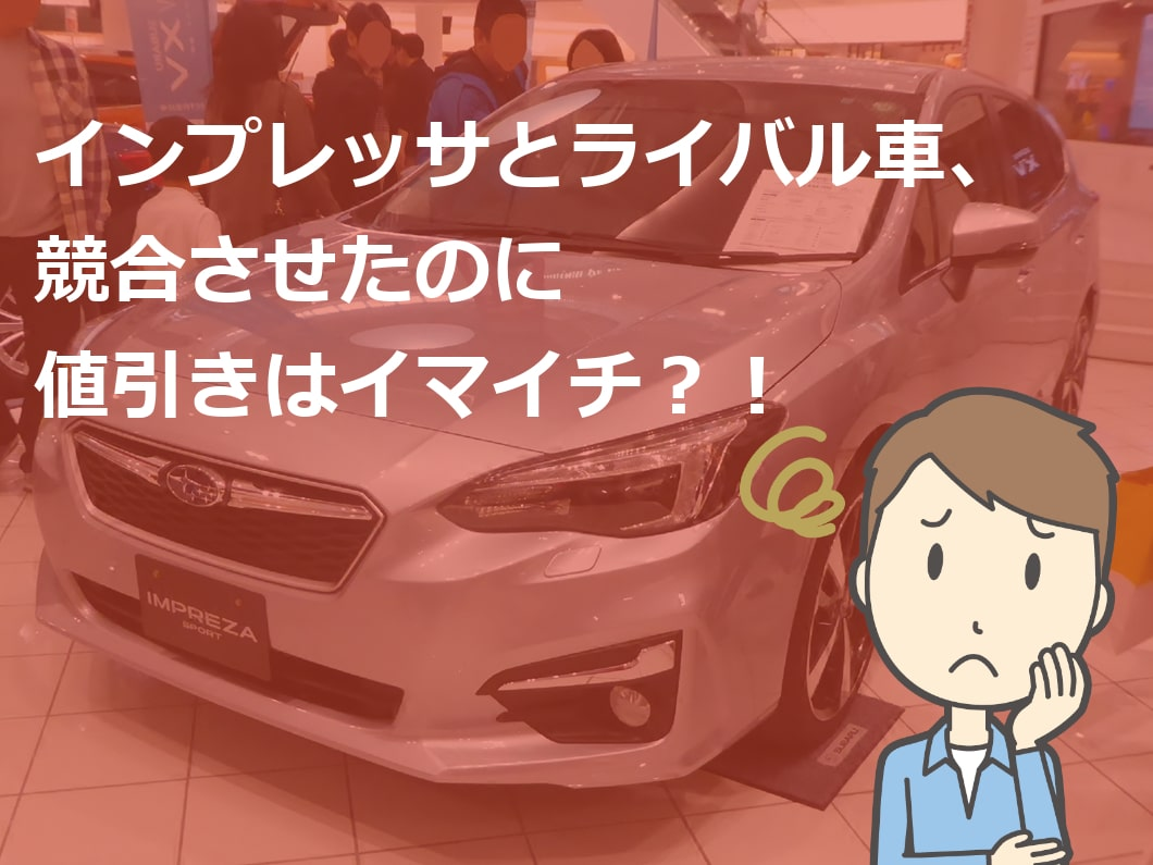 インプレッサとライバル車、競合させたのに値引きはイマイチ?!