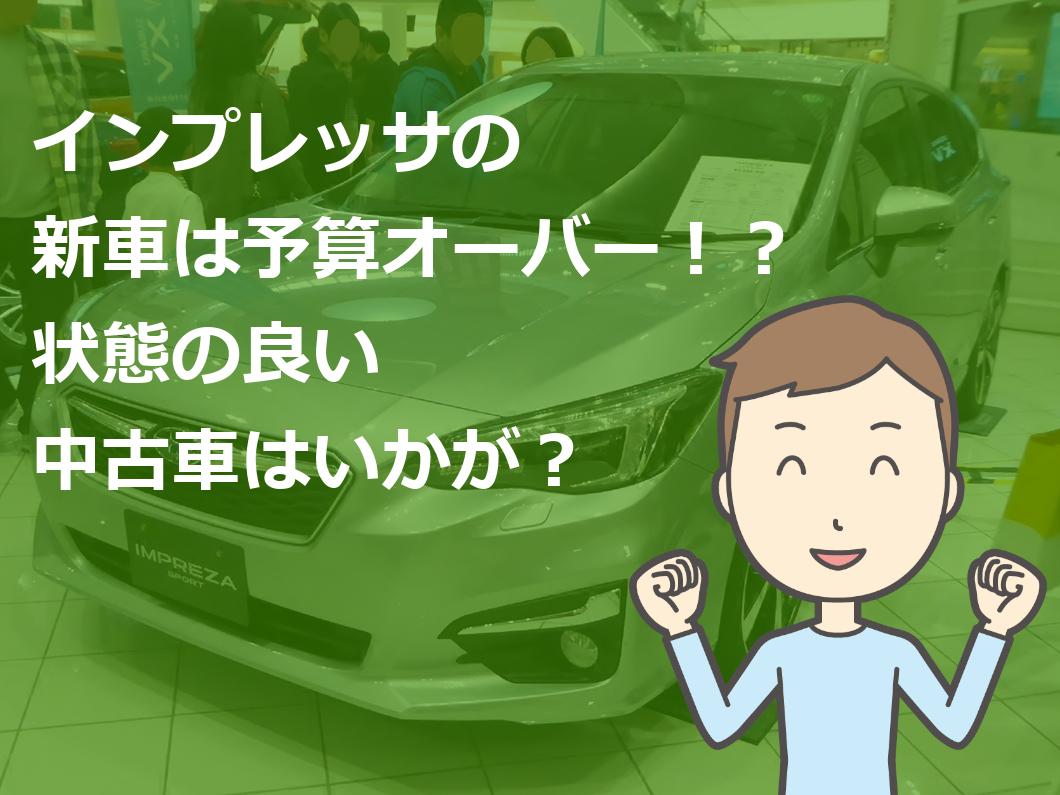 インプレッサの新車は予算オーバー!?状態の良い中古車はいかが?