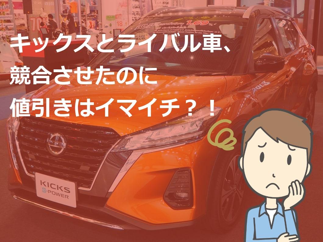 キックスとライバル車、競合させたのに値引きはイマイチ?!
