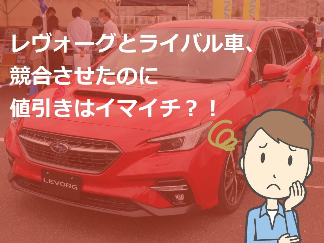 レヴォーグとライバル車、競合させたのに値引きはイマイチ?!
