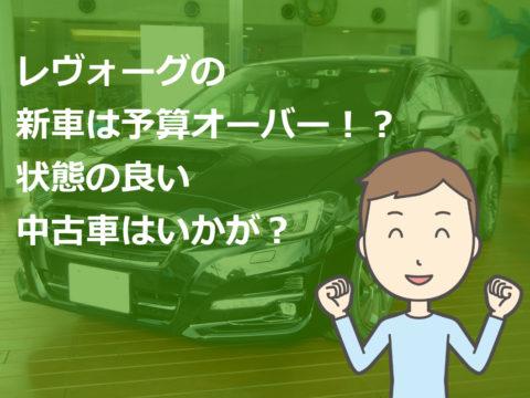 レヴォーグの新車は予算オーバー!?状態の良い中古車はいかが?