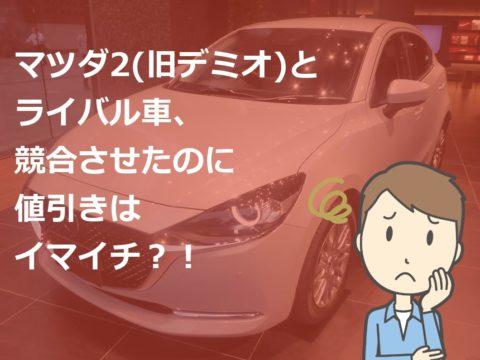 マツダ2(旧デミオ)とライバル車、競合させたのに値引きはイマイチ?!