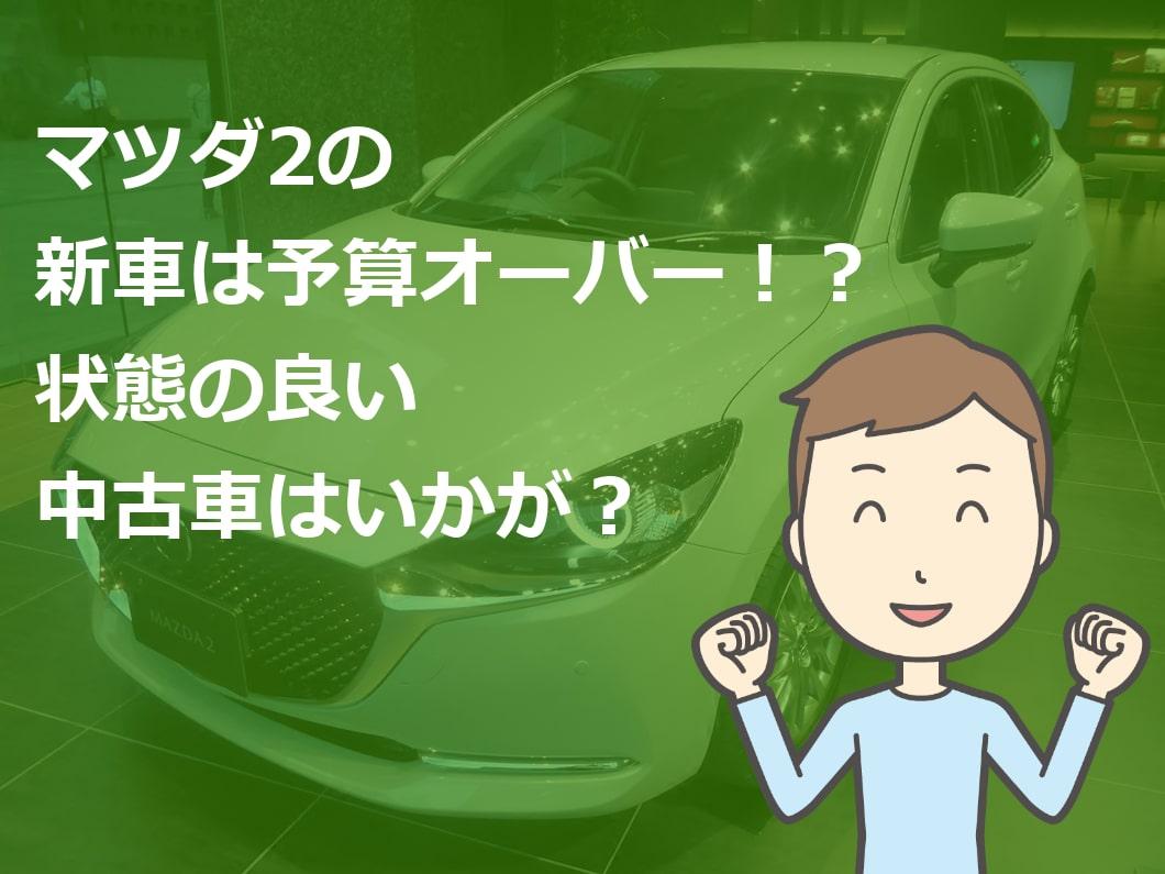 マツダ2の新車は予算オーバー!?状態の良い中古車はいかが?