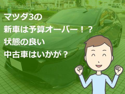 マツダ3の新車は予算オーバー!?状態の良い中古車はいかが?