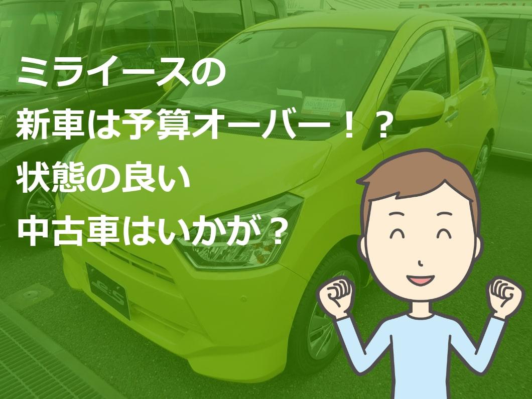 ミライースの新車は予算オーバー!?状態の良い中古車はいかが?