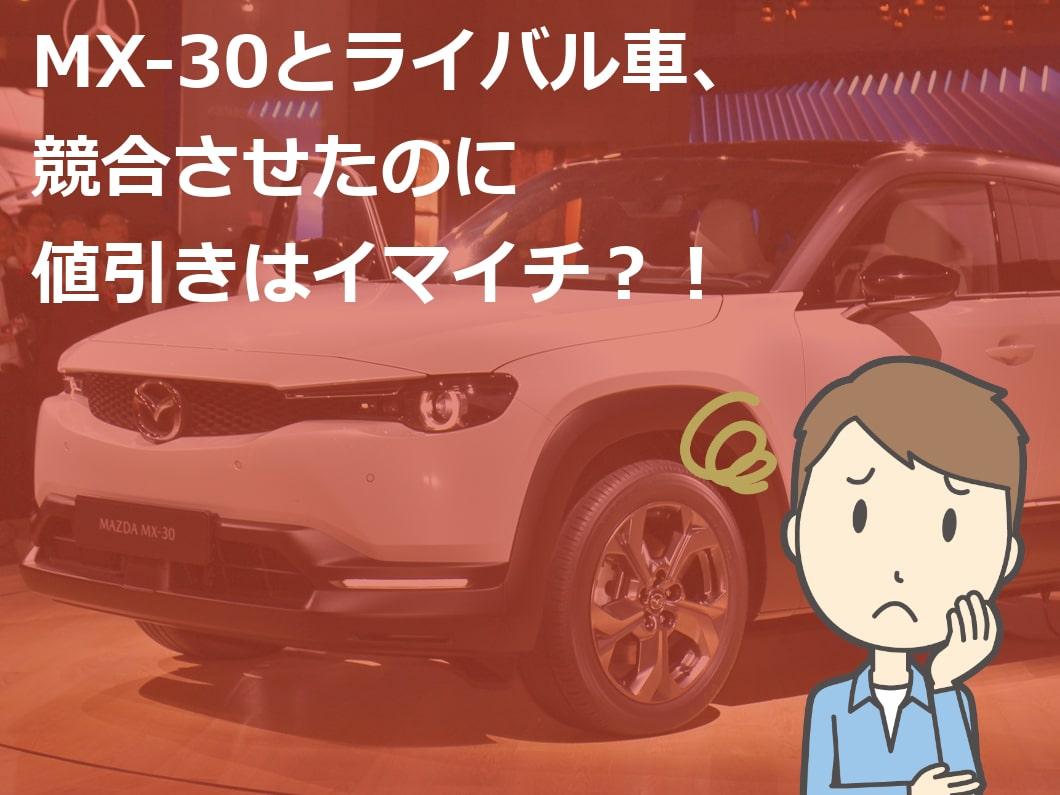 MX-30とライバル車、競合させたのに値引きはイマイチ?!