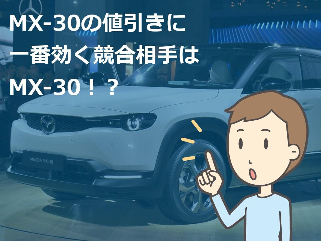 MX-30の値引きに一番効く競合相手はMX-30!?
