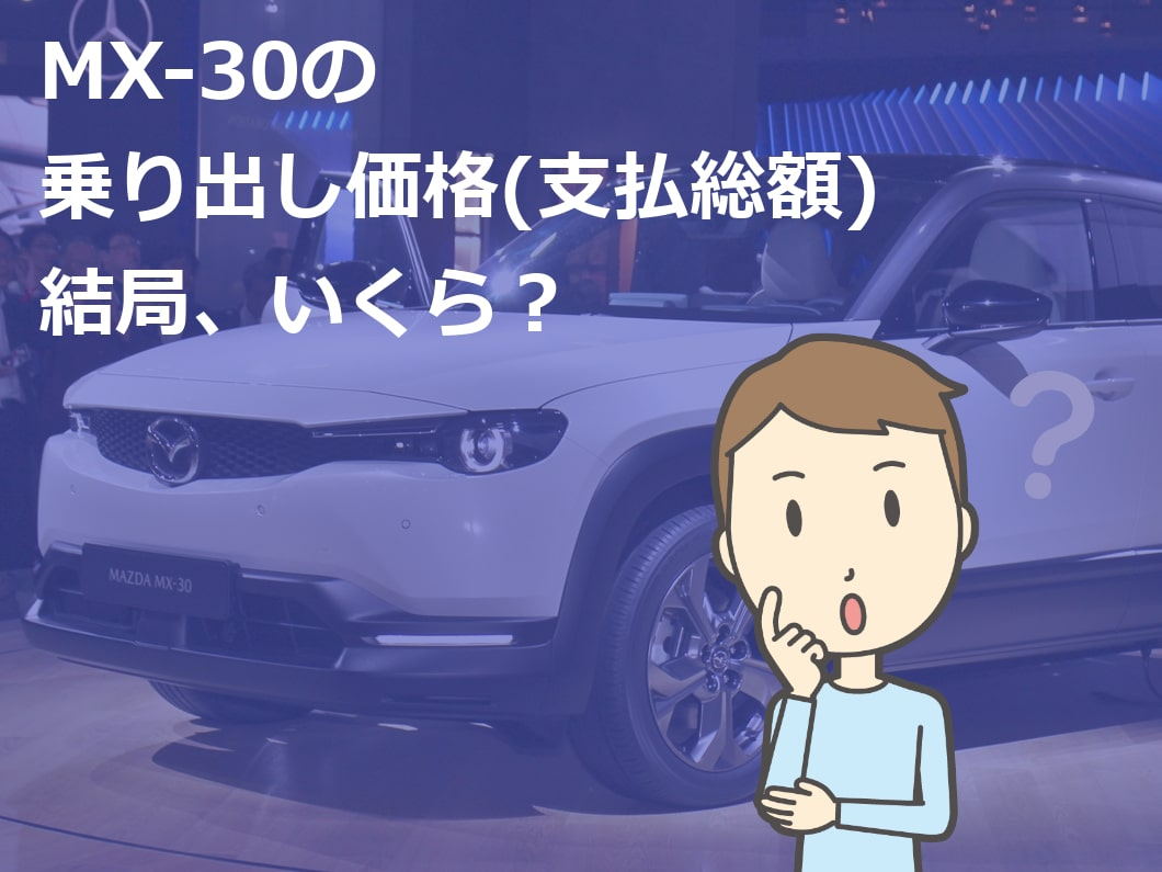 MX-30の乗り出し価格(支払総額)結局、いくら?