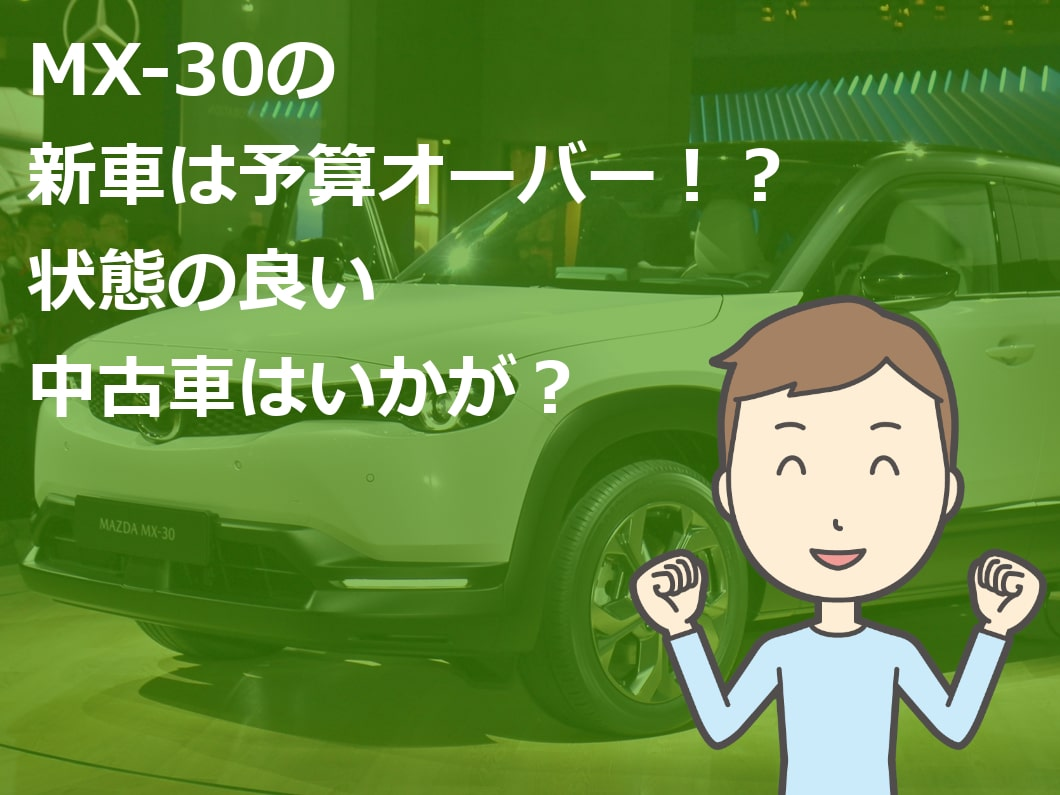 MX-30の新車は予算オーバー!?状態の良い中古車はいかが?