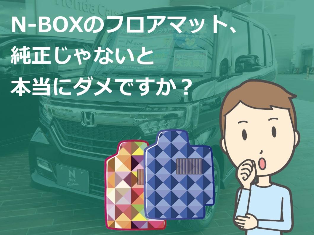 N-BOXのフロアマット、純正じゃないと本当にダメですか?