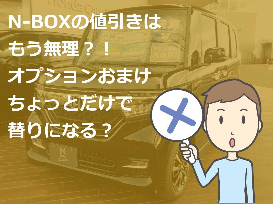 N-BOXの値引きはもう無理?!オプションおまけちょっとだけで替りになる?
