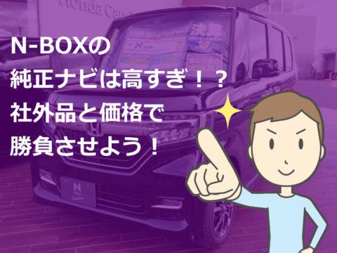 N-BOXのナビは高すぎ!?社外品と価格で勝負させよう!
