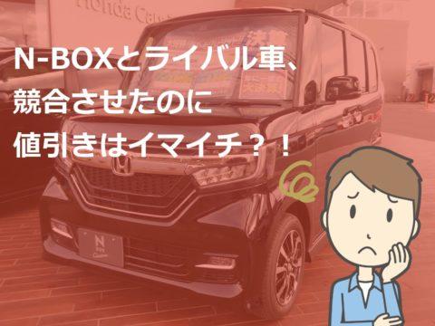 N-BOXとライバル車、競合させたのに値引きはイマイチ?!