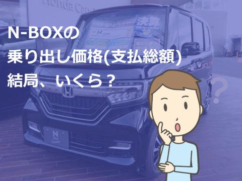 N-BOXの乗り出し価格(支払総額)結局、いくら?