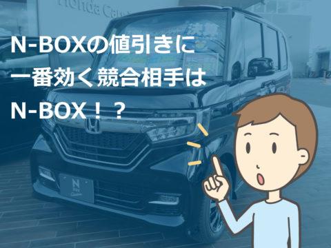 N-BOXの値引きに一番効く競合相手はN-BOX!?