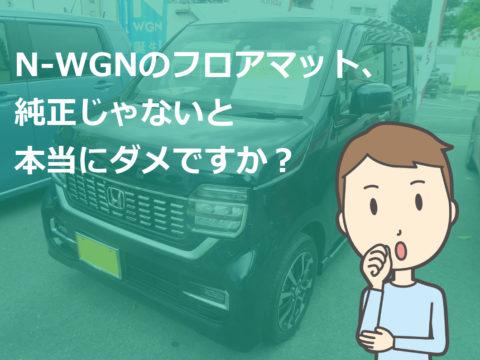 N-WGNのフロアマット、純正じゃないと本当にダメですか?