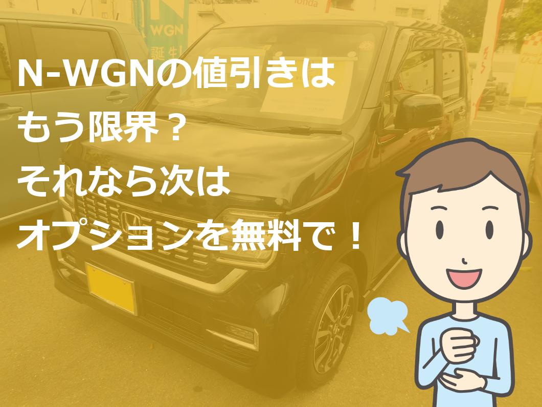 N-WGNの値引きはもう限界?それなら次はオプションを無料で!